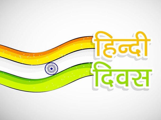 भारत देश विविध संस्कृतियों और भाषाओं का समावेश है। इन सब में से हिंदी भाषा को राजभाषा का दर्जा 14 सितंबर 1949 को दिया गया और तभी से आज के दिन को #हिंदीदिवस व राष्ट्रीय एकता दिवस मनाया जाता है। #FridayFeeling Photo
