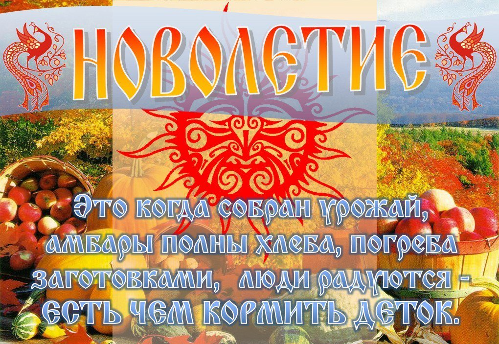 Новолетие открытки славянский новый год, прикольные картинки