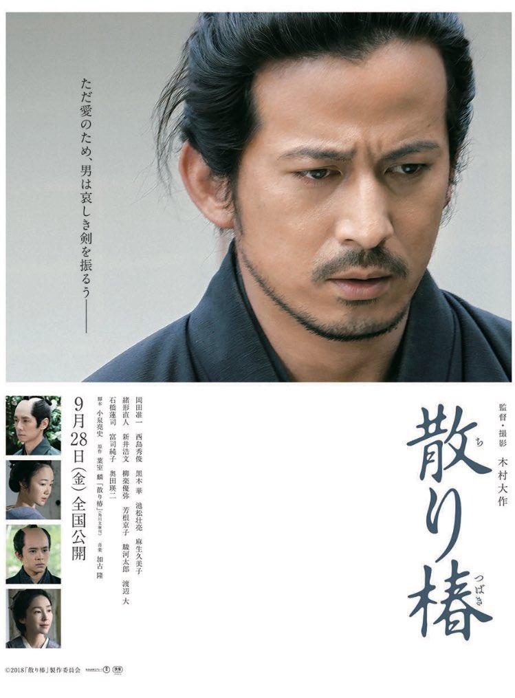 岡田くんが新しい映画出るたびに、ひらパーのポスターが良すぎることになるのほんと好き
