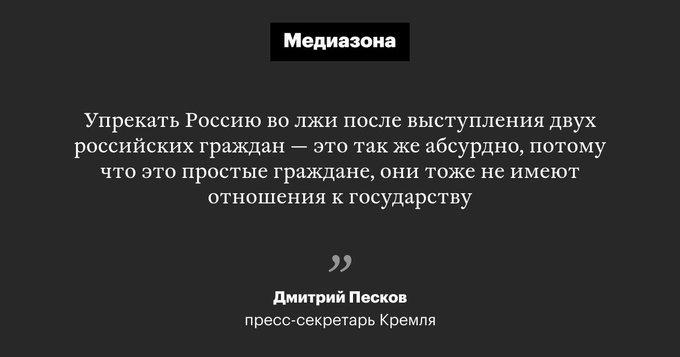 В Кремле считают «абсурдными» обвинения во лжи в адрес России после интервью подозреваемых в отравлении Скрипалей Фото