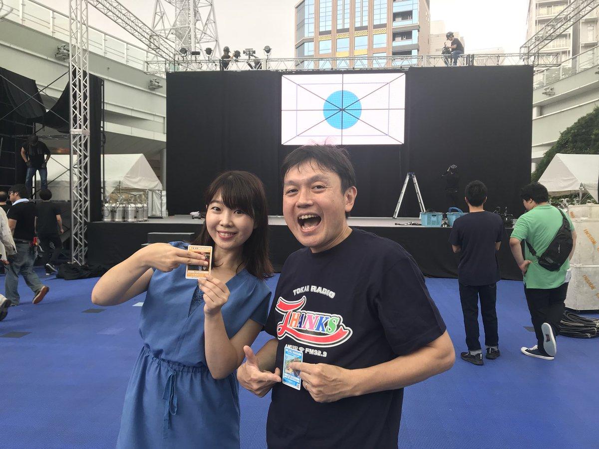 """源石和輝 on Twitter: """"東海ラジ..."""