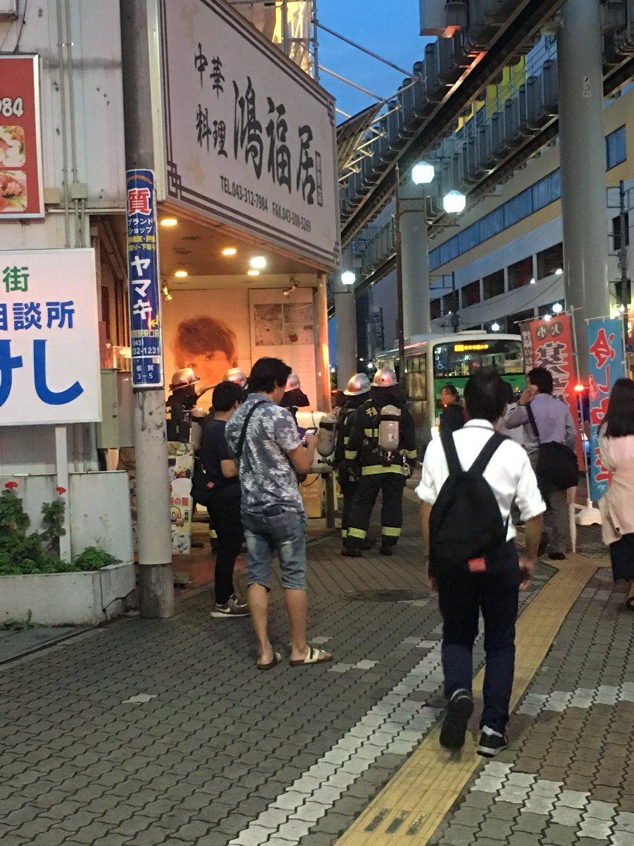 都賀駅付近の中華料理屋で火事の現場の画像