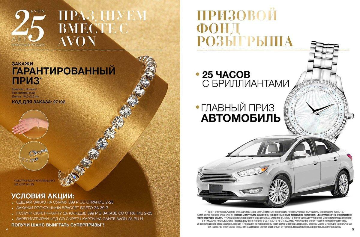 Avon ru акция купить косметику vov в спб