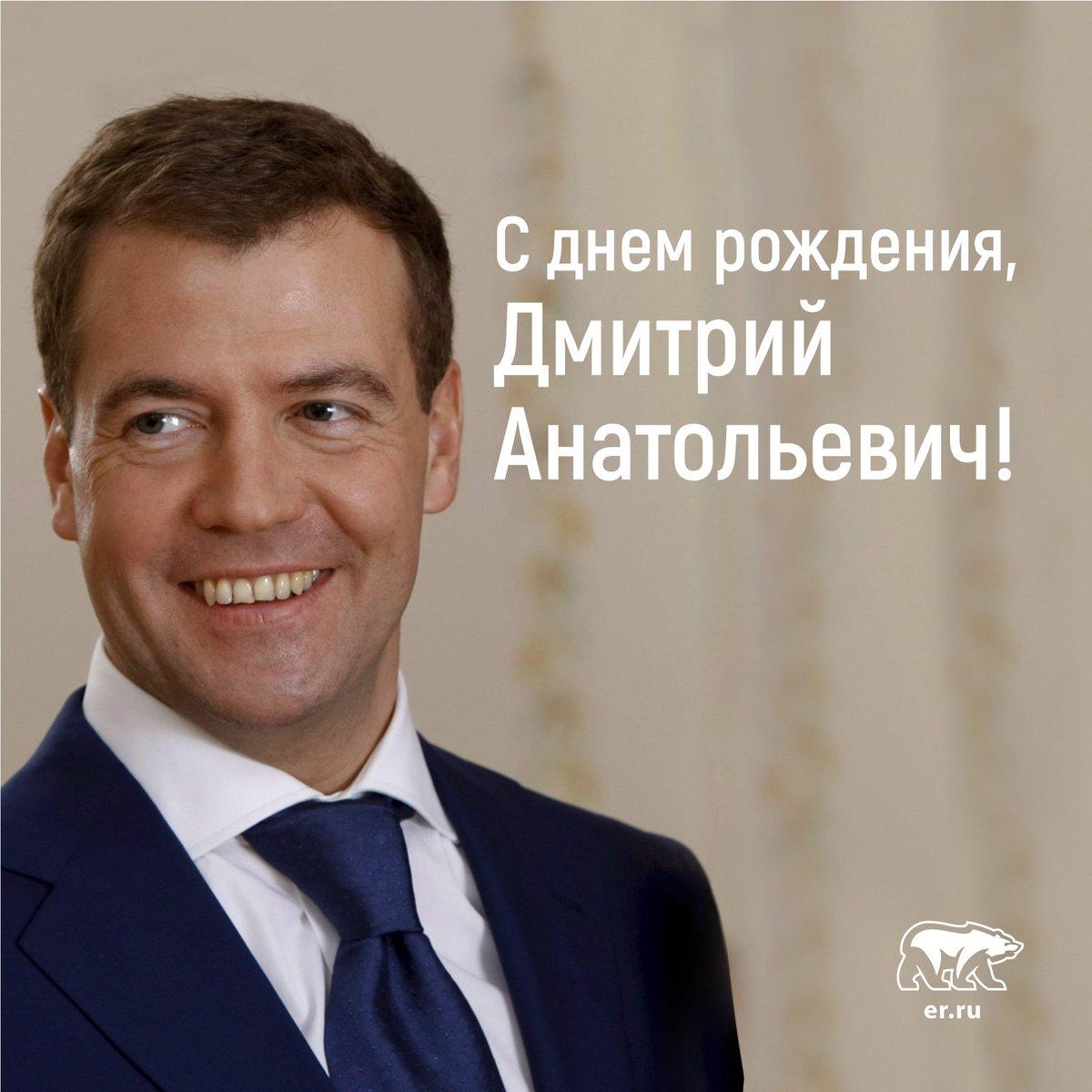 поздравление медведева дмитрия с днем газовиков чай него получается