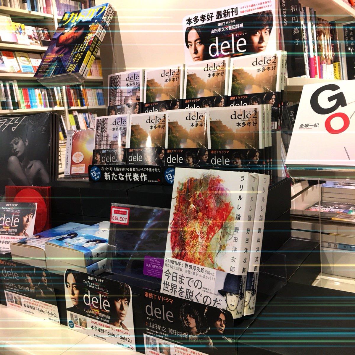 HMV&BOOKS SHIBUYA's photo on ディーリー