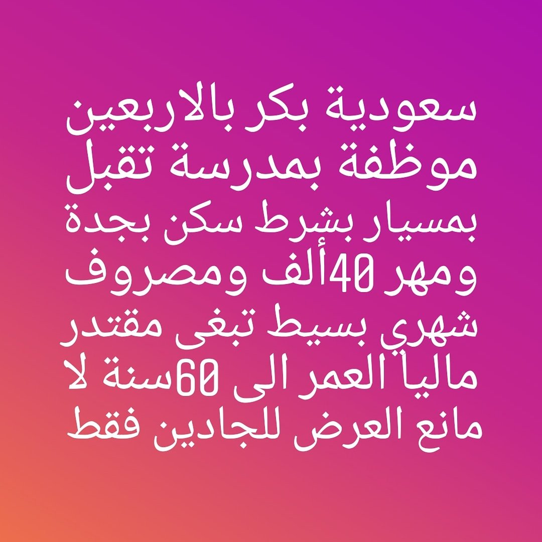 RT @masiar8: #اليوم_وين_بتروحون #جمعة_مباركة #زواج https://t.co/BJPH9YG3uY