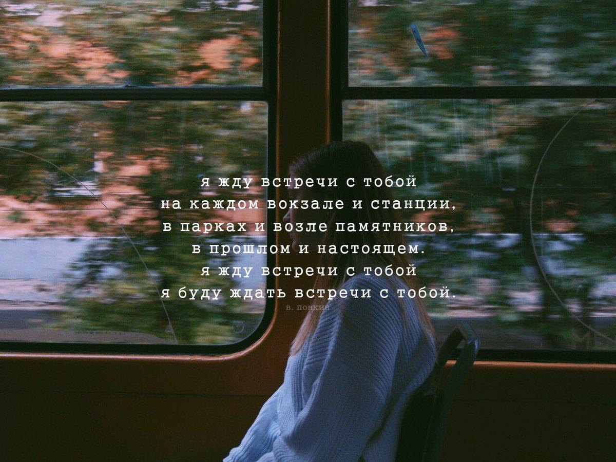 Картинки не могу дождаться встречи, последним днем весны
