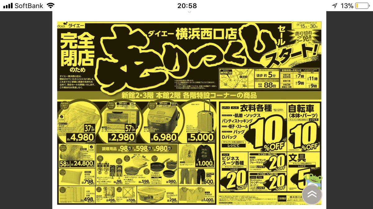 【悲報】ダイエー横浜西口店  完全閉店売りつくしセール! ついに横浜西口店が。訪問はお早めに。