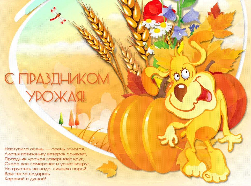 декоративный стихи к празднику урожая легендарного советского