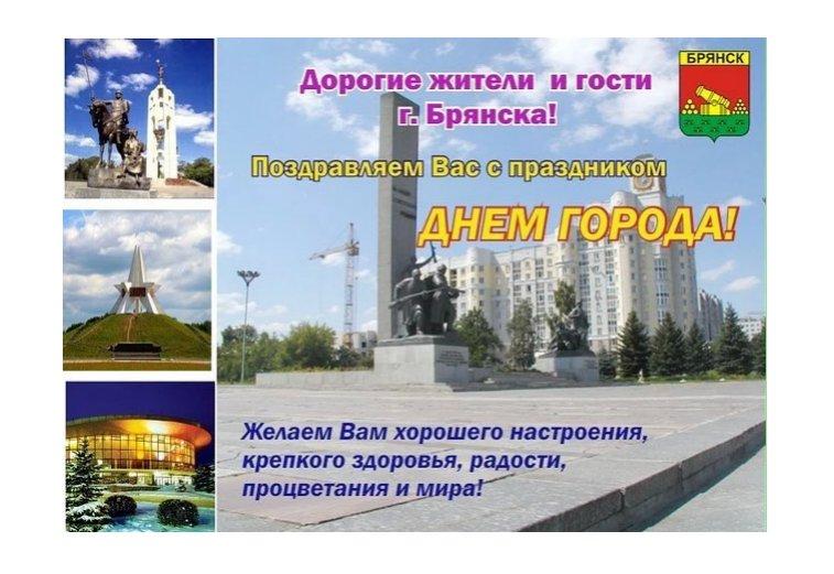 открытка с днем рождения город братск может