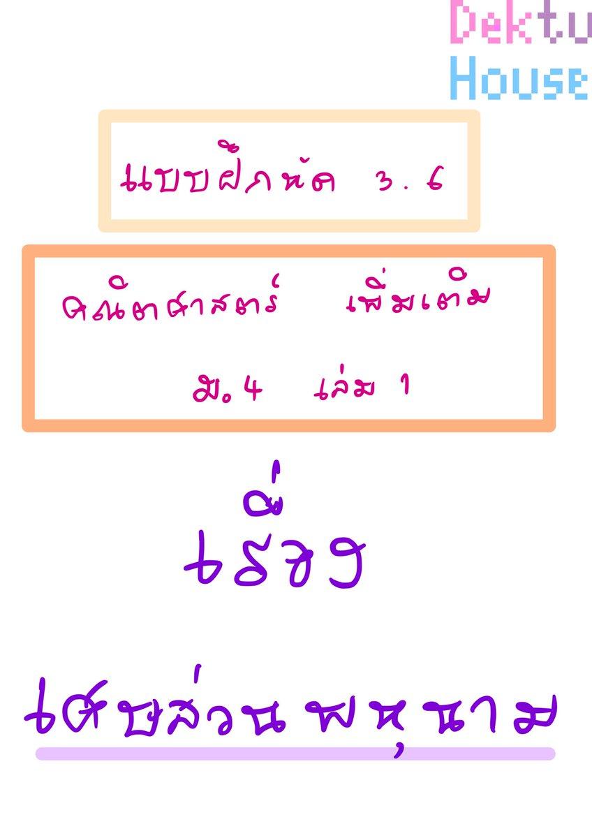 เฉลย แบบฝึกหัด3.6 คณิตศาสตร์ ม.4 เล่ม1 เรื่อง... เศษส่วนพหุนาม (ข้อ1,2) #เศษส่วนพหุนาม #สรุปคณิต #สรุปเลข #ติวเลข #ติวคณิต #สอนคณิต #สอนเลข #สอนโจทย์เลข #คณิตศาสตร์ #dektuhouse https://t.co/nxesZUvxHP