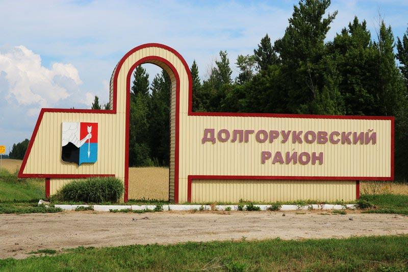 картинки долгоруковского района чистый