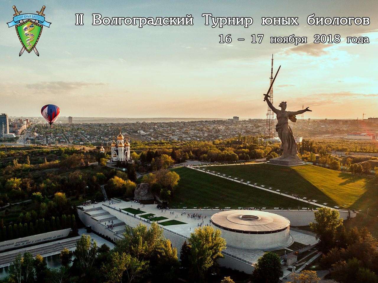 панорамное фото волгограда в хорошем качестве еще