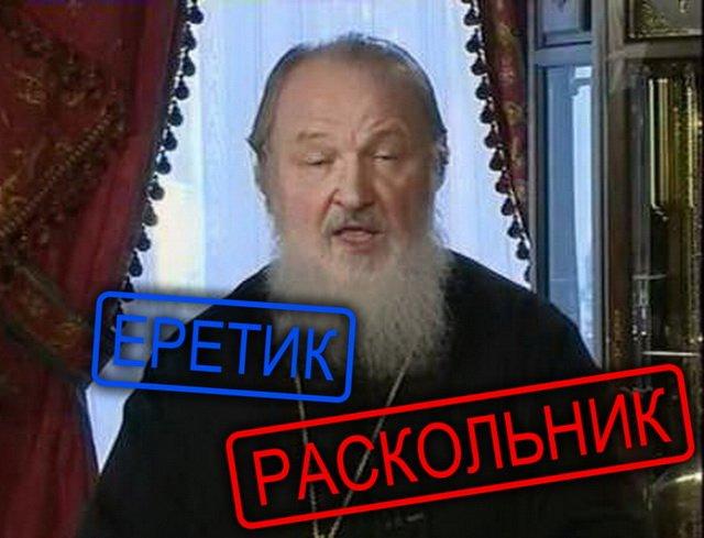 РПЦ історично є самопроголошеною автокефалією, - єпископ Константинопольського патріархату Іов (Геча) - Цензор.НЕТ 559