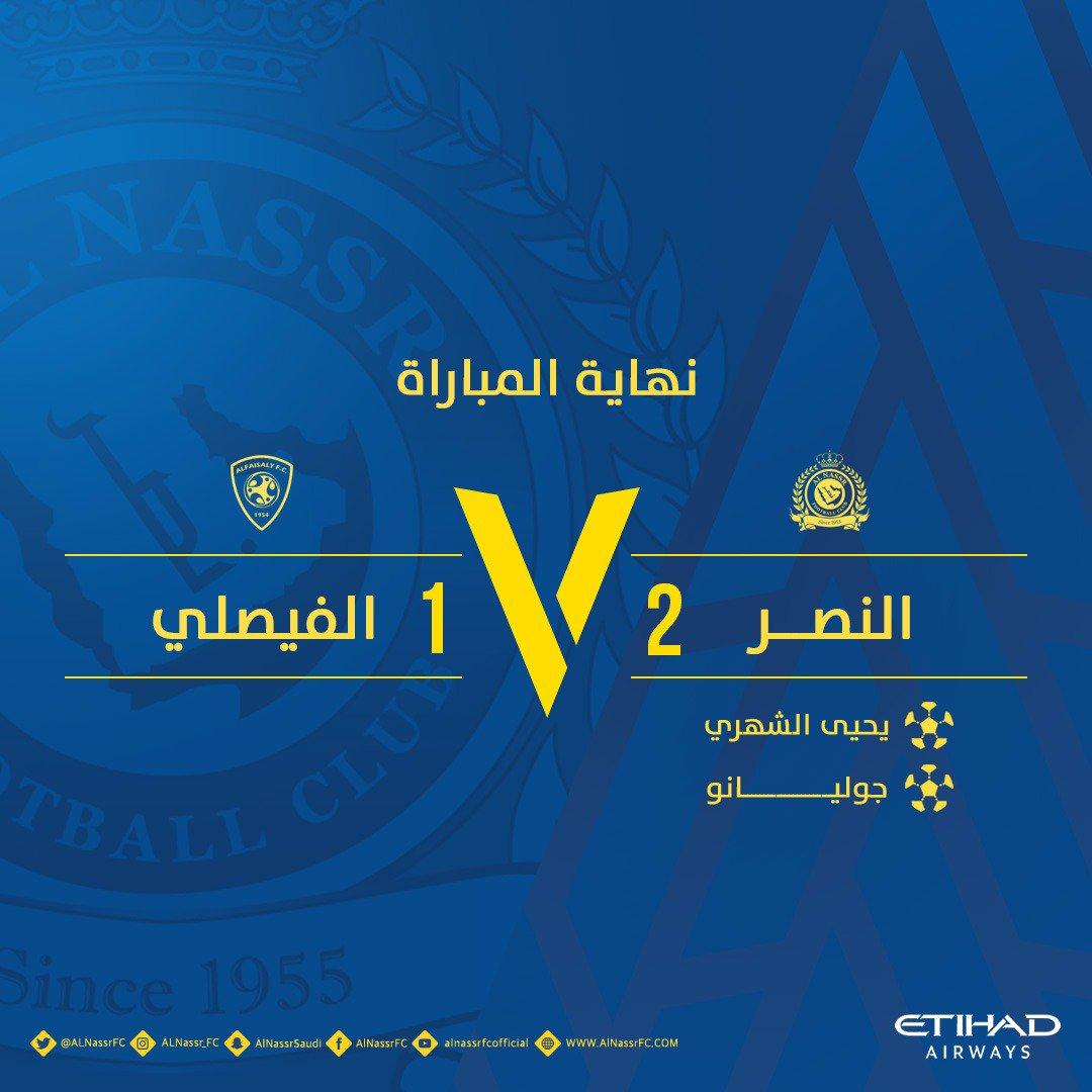 نادي النصر السعودي's photo on #النصر_الفيصلي