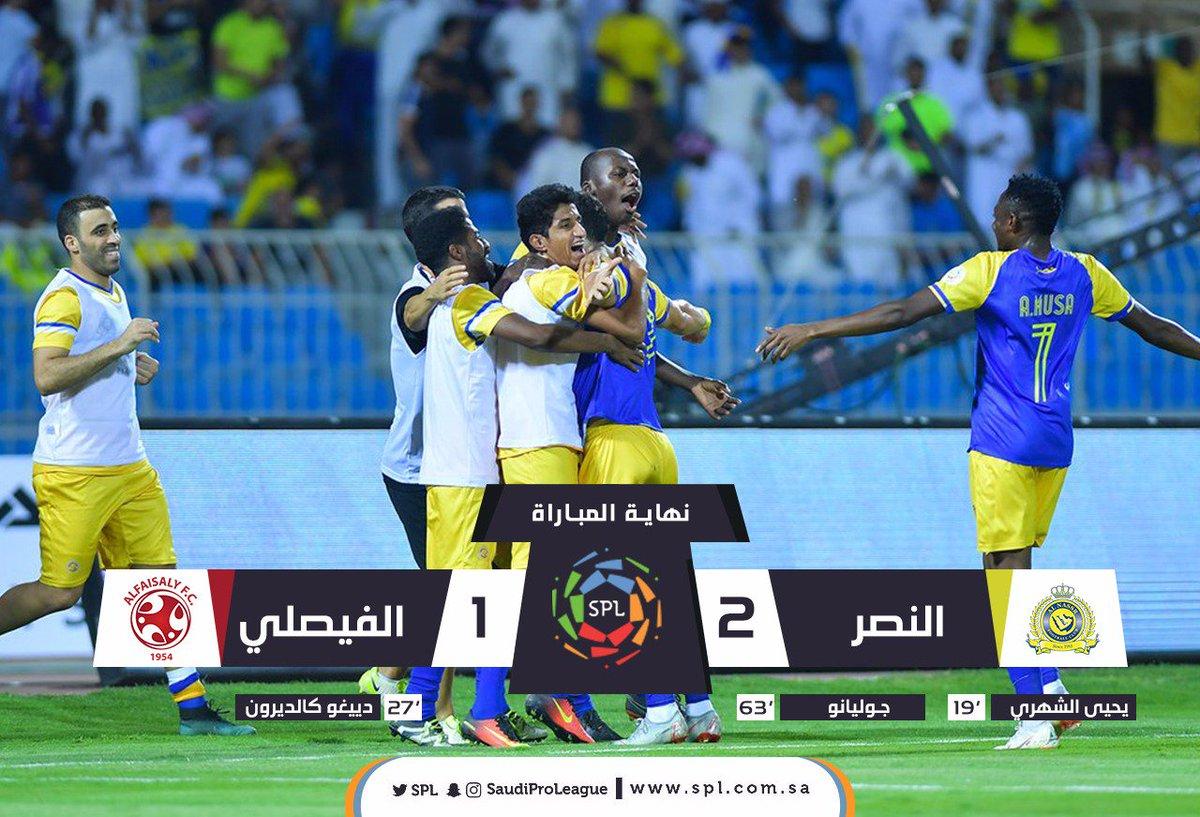 انتصاراته الفيصلي (أهداف+ملخص+المباراة) النصر يواصل
