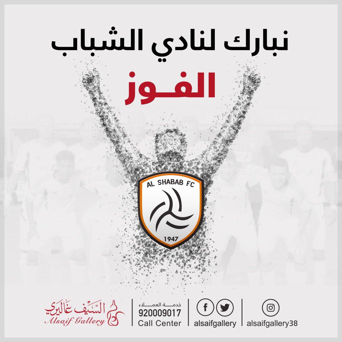 السيف غاليري's photo on #الفيحاء_الشباب