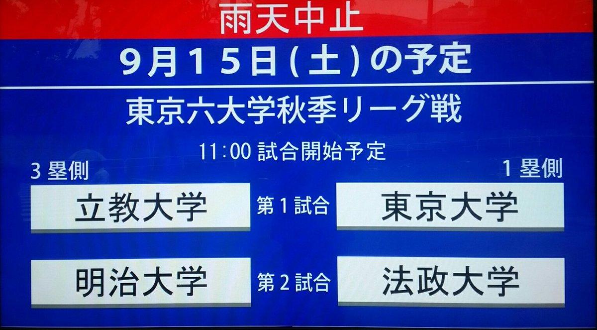 東京六大学応援団連盟 (@rokudai...