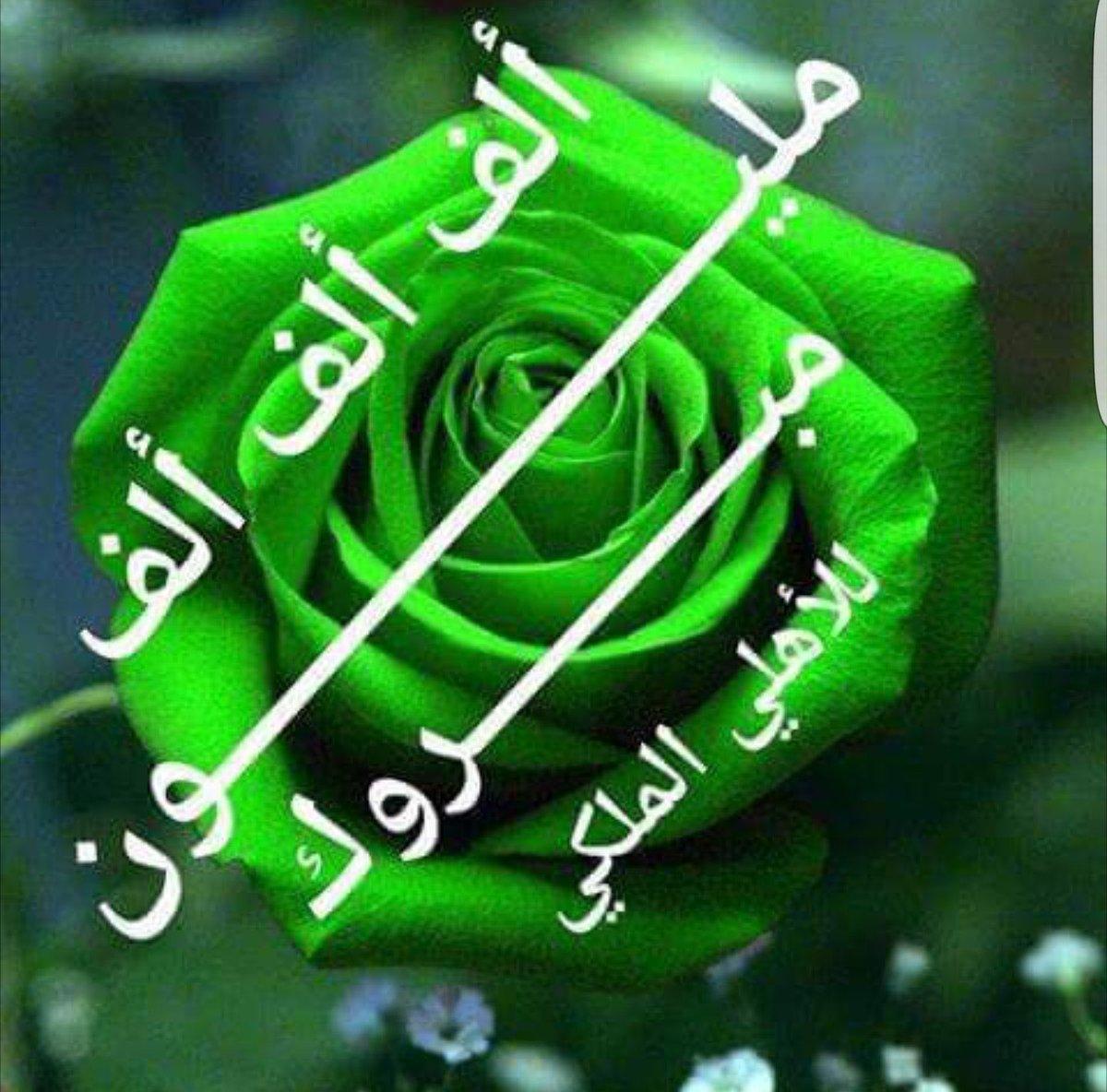 مجموعة إنسان . 💚الأهلي عشق💚 الجميع💚's photo on #الاهلي_احد