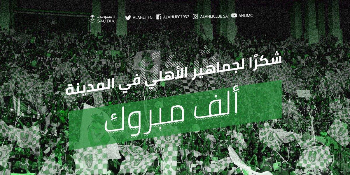 النادي الأهلي السعودي's photo on #الاهلي_احد