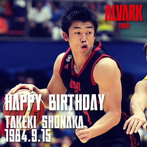 HAPPY BIRTHDAY TAKEKI SHONAKA ! #正中岳城 #アルバルク東京 #AHEAD #WE