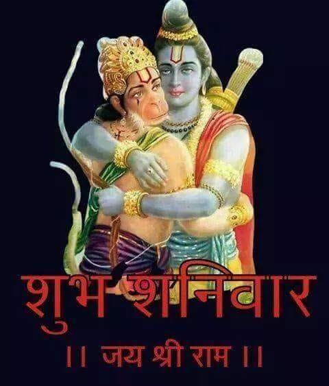 Good morning my all Tweeter Friends Have an amazing weekend Happy Saturday Jay Shree Ram Jay Shree Bajrangbali Photo