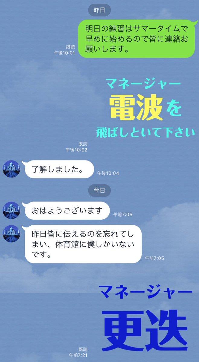 我らがバレー部顧問名言bot Toshihirobot Twitter