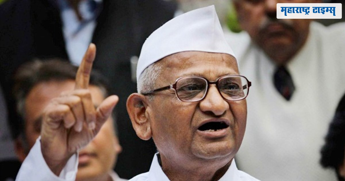 #Annahazare Latest News Trends Updates Images - mataonline