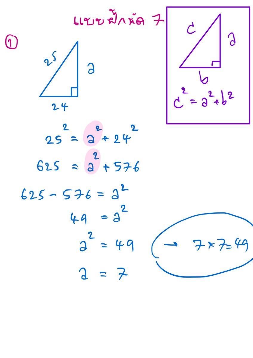 การหาค่าปิทากอรัส จากสามเหลี่ยมมุมฉาก  #ปิทากอรัส #สามเหลี่ยมมุมฉาก #สรุปเลขมปลาย #สรุปคณิต #สรุปเลข #ติวเลข #ติวคณิต #สอนคณิต #สอนเลข #สอนโจทย์เลข #คณิตศาสตร์ #dektuhouse https://t.co/cQkIpEpCq4