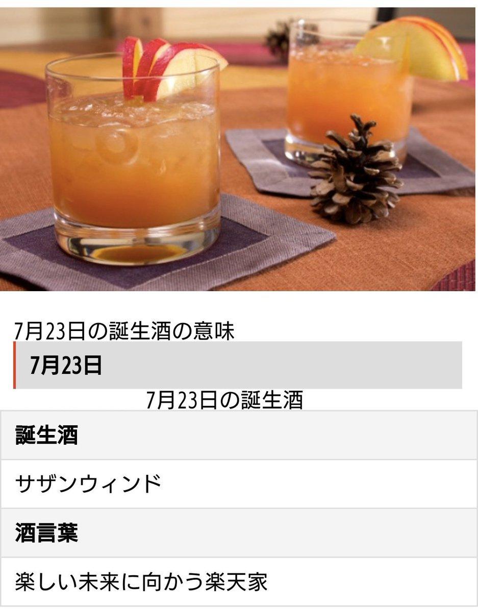 #あなたの誕生酒教えて Latest News Trends Updates Images - KanoneFaieru