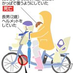 自転車の3人乗りで子供が死亡・・・どうすればよかったのか??