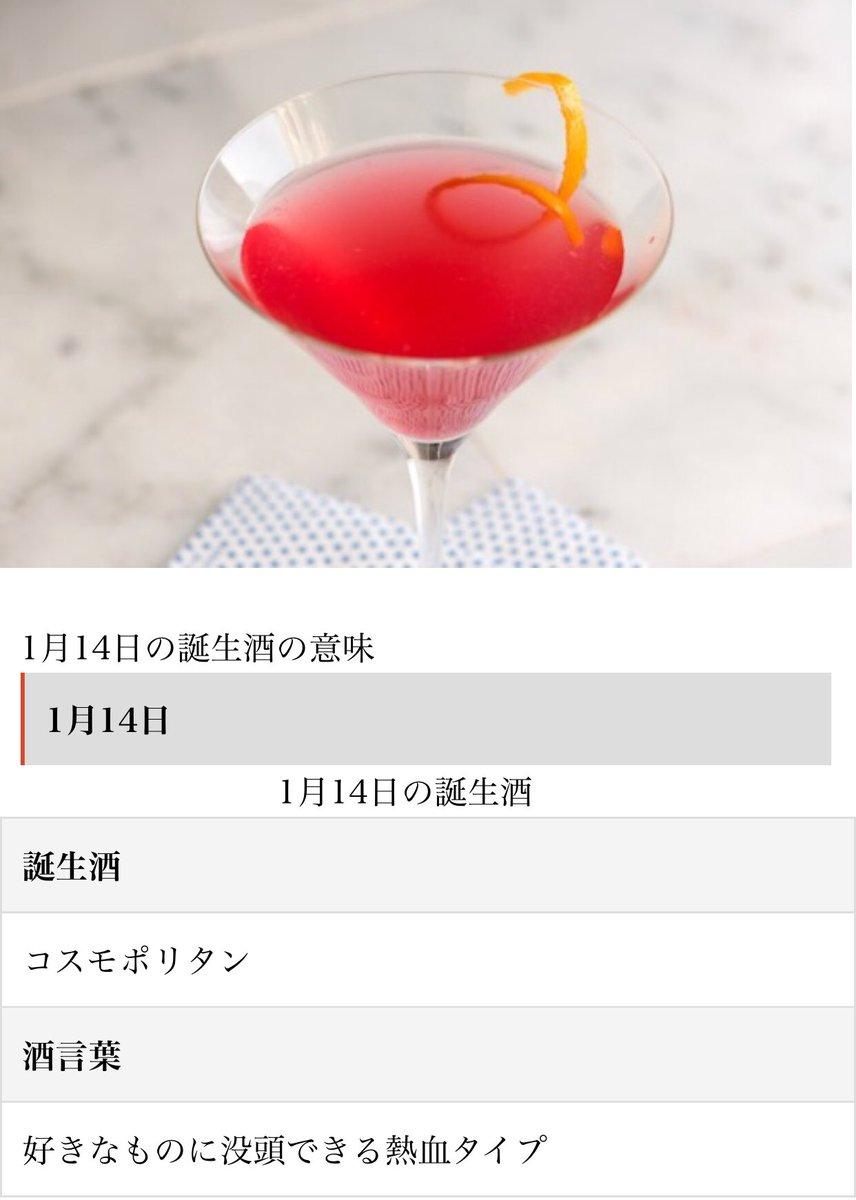 #あなたの誕生酒教えて Latest News Trends Updates Images - Kuromayu_Joker