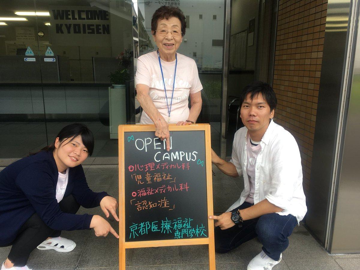 専門 学校 医療 福祉 京都