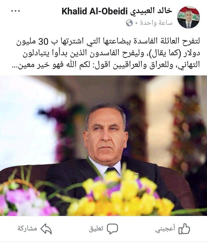 a064a848b8bdc خالد العبيدي المرشح الخاسر لرئاسة البرلمان معلقا على فوز محمد الحلبوسي   رئيس البرلمان العراقي pic.twitter.com MwiDh2Dx74
