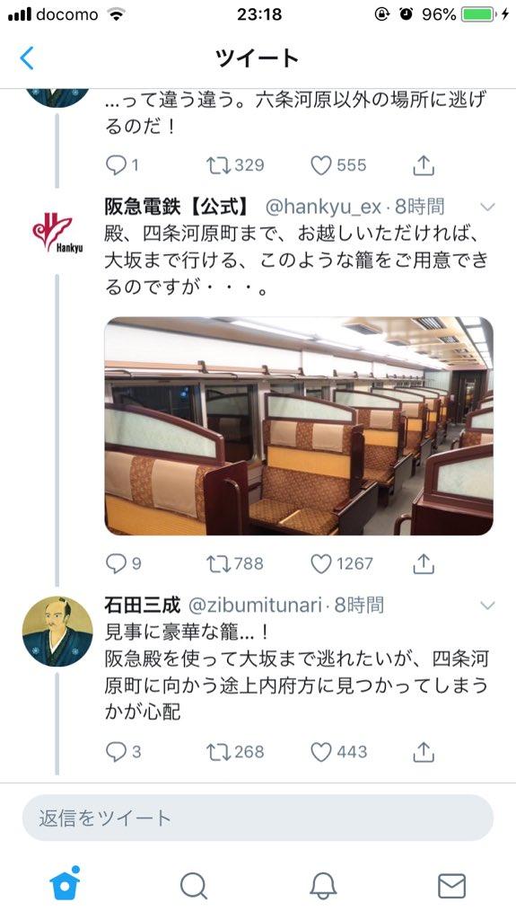 最強タッグや〜‼︎石田三成と彼を支える企業とのやりとりが!