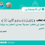 Image for the Tweet beginning: قال الله تعالى: {وَاجْعَلْ لِي