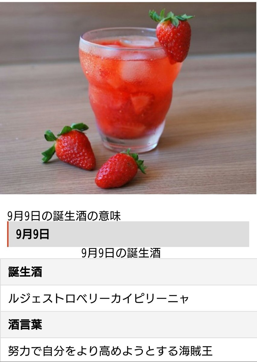 #あなたの誕生酒教えて Latest News Trends Updates Images - mugiramen1