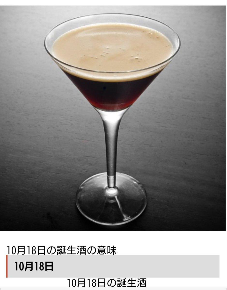 #あなたの誕生酒教えて Latest News Trends Updates Images - mitsuhime102