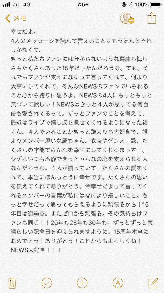 news l0ve♡'s photo on #NEWS15thAnniversary
