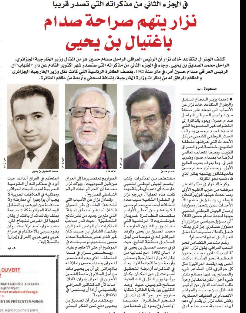 قصفها صدّام حسين؟... معلومات جديدة عن الطائرة الجزائرية التي سقطت عام 1982 DnL-IEDW4AU5hLB