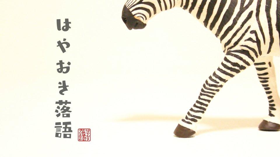 『はやおき落語』 放送スケジュール⇒ https://bit.ly/2p69xbU 9/17(月・