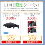 LINE TV Twitter Photo
