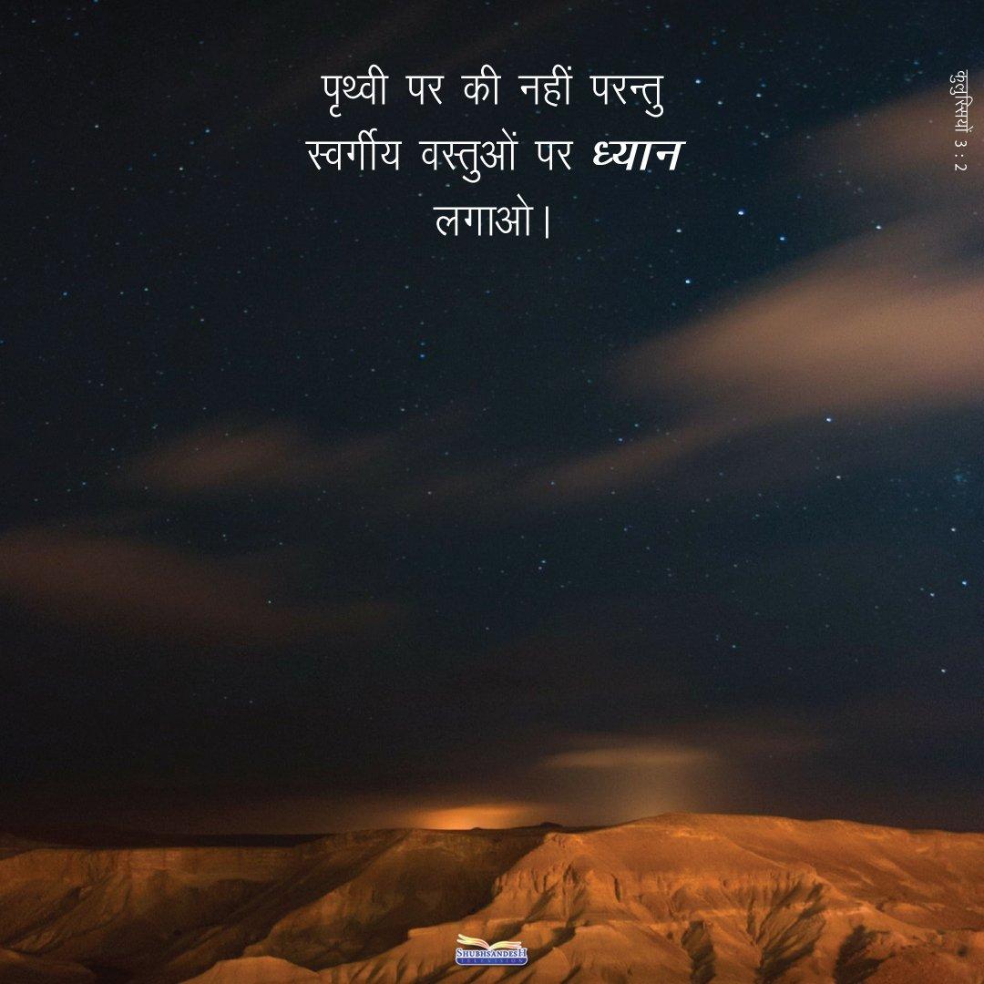 Shubhsandeshtv On Twitter Godsplan Distraction Complete