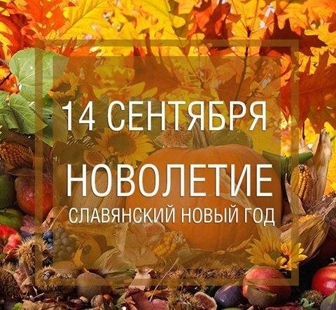 Погоди прикольные, новолетие открытки славянский новый год
