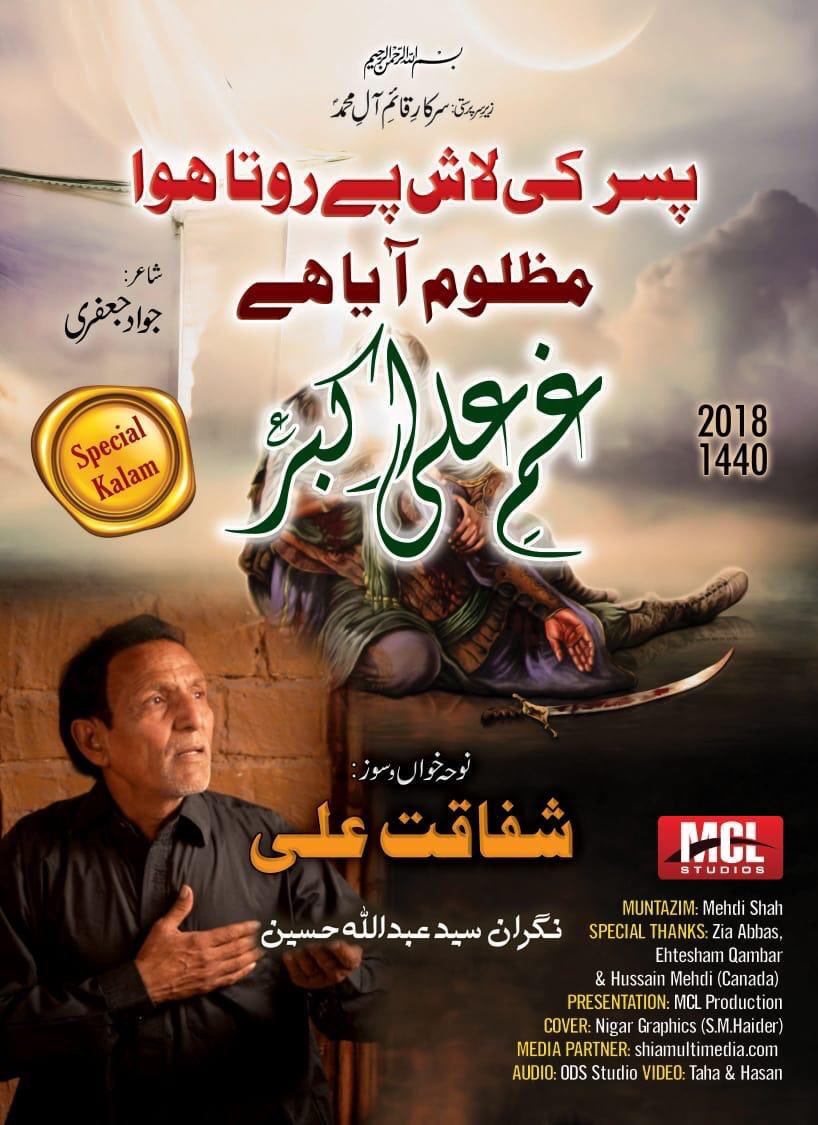 Shia Multimedia 2018