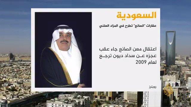 #السعودية ستبدأ الشهر المقبل بطرح عقارات مملوكة للملياردير معن الصانع للبيع في مزاد علني