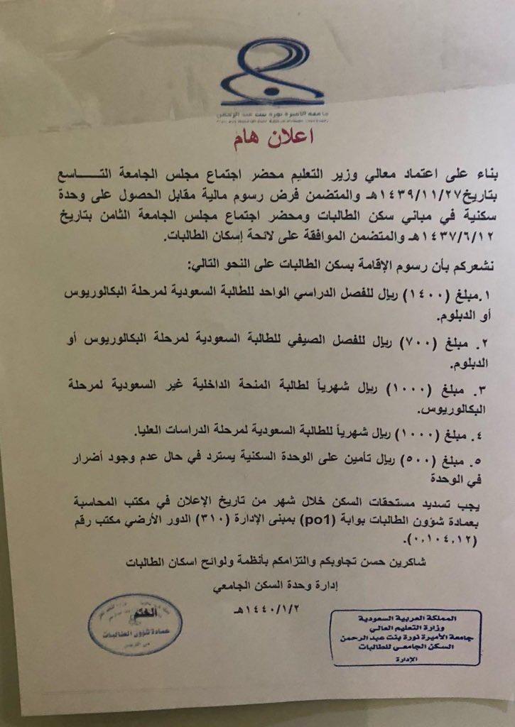 رسوم سكن جامعه نوره Hashtag On Twitter