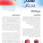 Image for the Tweet beginning: (طور النطفة ):  قال الله