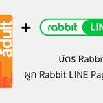 Rabbit LINE Pay Twitter Photo