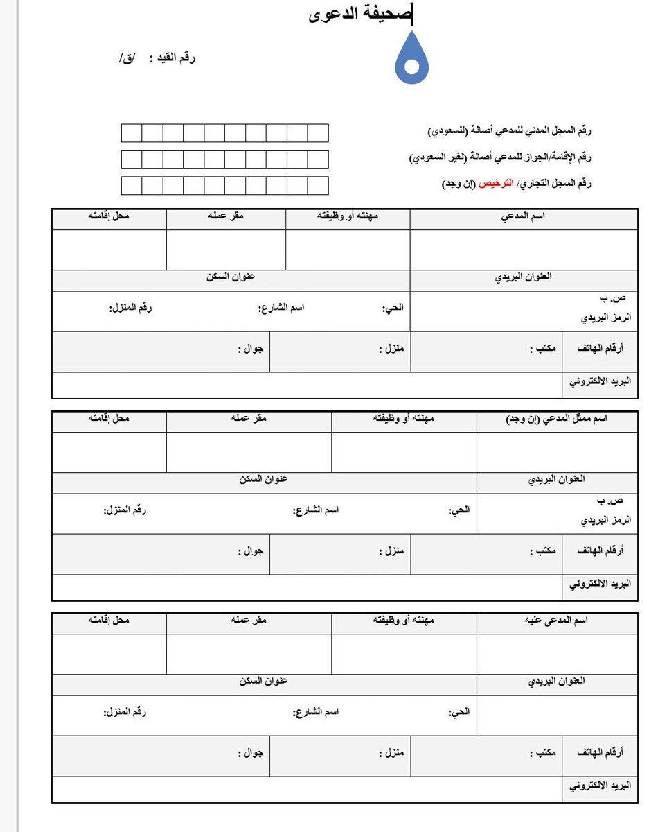 المحامي د علي الغامدي On Twitter نموذج صحيفة الدعوى لدى لجنة فض منازعات صناعة الكهرباء